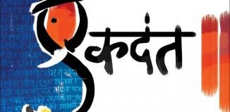 The Story behind Lord Ganesha's broken tusk