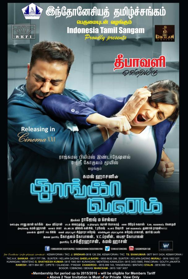 Indonesia Tamil Sangam proudly presents Kamal Haasan's Tamil Movie