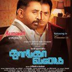 Poster Movie THOONGA VANAM