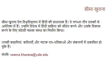 Intro to Seema Khurana in Hindi - Indoindians