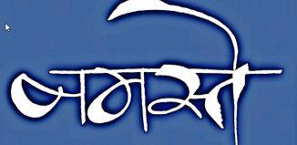 namaste in hindi calligraphy