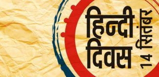 Hindi Divas sept 14