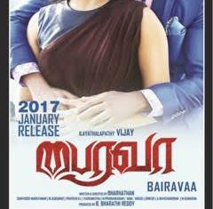 "ITS Pongal Release Tamil Movie in Jakarta & Medan - Ilaya Thalapathy Vijay's ""BAIRAVAA"""