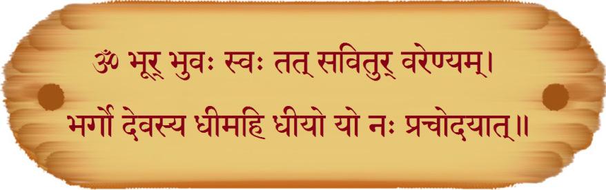 Worship Through Gayatri Mantra