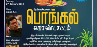 Pongal Kondattam 2019 celebrations by Indonesia Tamil Sangam